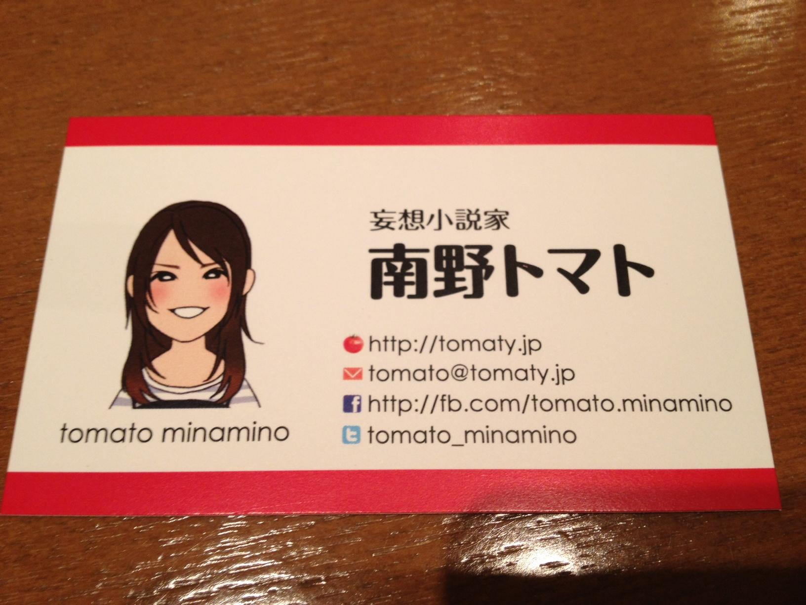 NEWトマト名刺