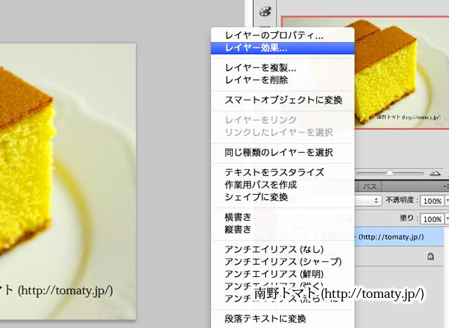 レイヤー編集
