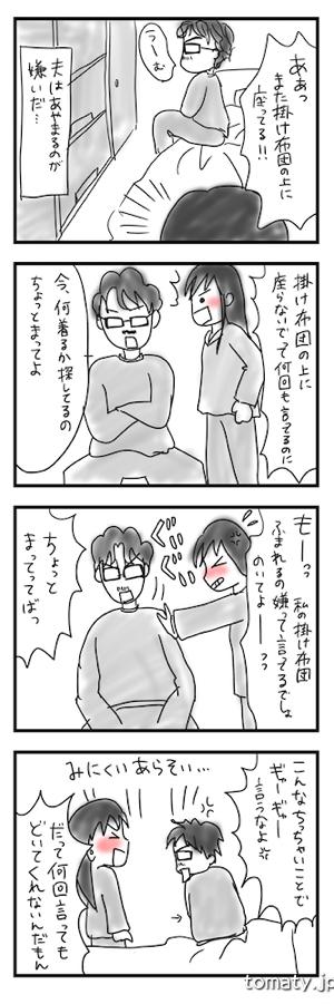 tomaty.jp_家族ルールで家庭円満1